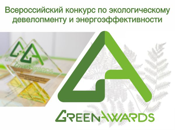 Green Awards_2016.jpg